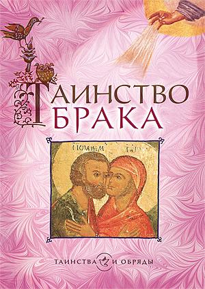 Таинство брака. Богом благословенный союз. — М.: Изд-во Сретенского монастыря, 2009. — 32 с. — (Таинства и обряды).