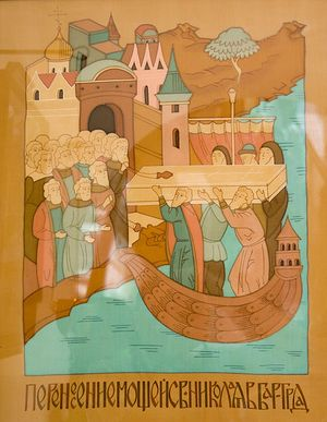 Перенесение мощей свт. Николая в Бар-град