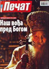 Патриарх Павер (журнал Печат)