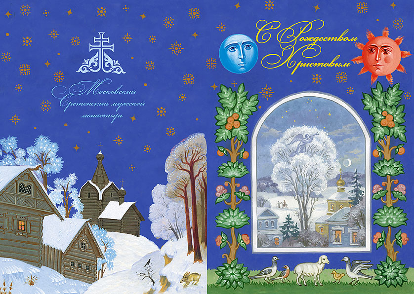С рождеством христовым православным открытки с 48