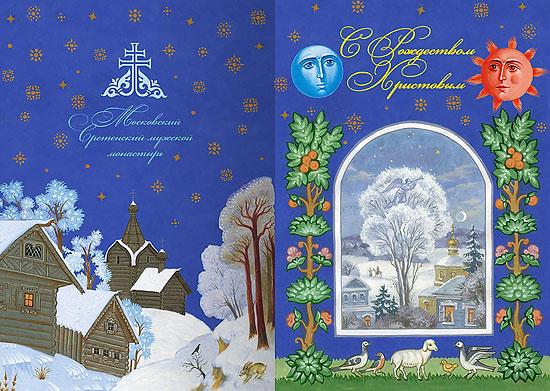 Поздравительная открытка к Рождеству Христову 2009/2010 г.