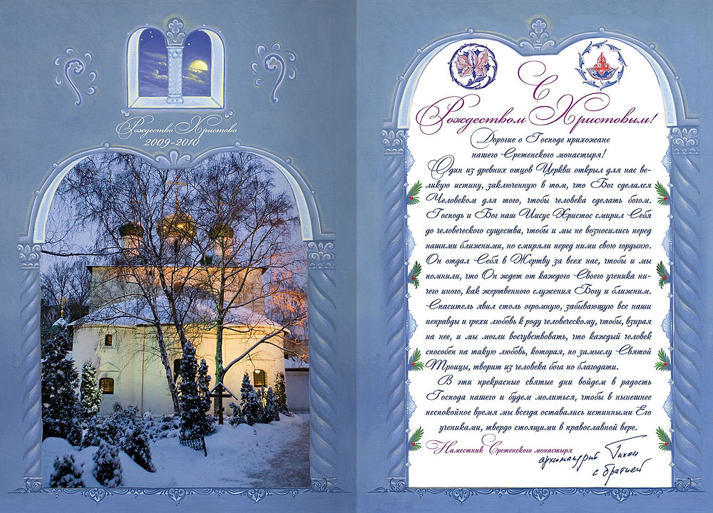 Церковное поздравление к рождеству