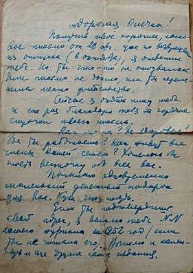 Письмо митрополита Николая к Оле Некрасовой. 1953 год.