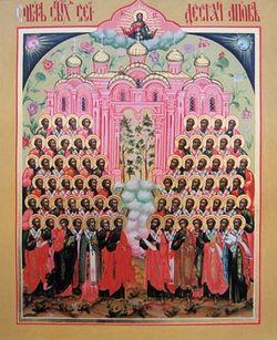 Загрузить увеличенное изображение. 460 x 567 px. Размер файла 92274 b.  Собор 70-ти апостолов