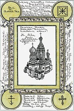 Шамаиль, искусство. Там, где у мусульман мечеть, в произведениях православных авторов – христианский храм. Работы автора в технике шамаиль