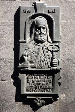 Загрузить увеличенное изображение. 515 x 800 px. Размер файла 430523 b.  Мемориальная плита в память о Петре Могиле на стене Успенской церкви во Львове