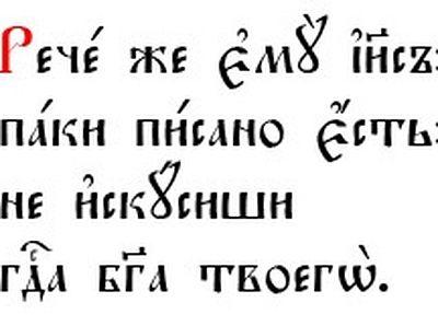 Очерк церковнославянской орфографии. <BR>Статья 3. Особенности церковнославянской орфографии