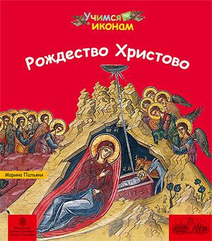Рождество христово м изд во