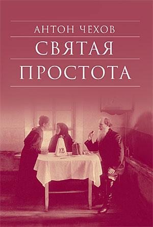 Святая простота Православие ru Чехов А П Святая простота cост предисл примеч