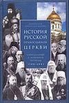 История Русской Православной Церкви: Синодальный и новейший периоды