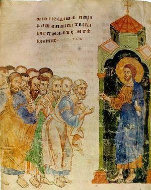 Миниатюра из Сийского Евангелия. 1340 год. Христос с апостолами