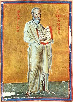 Евангелист Иоанн Богослов. Миниатюра из Евангелия, IX-X в.в. Иверский монастырь, Афон