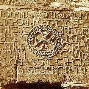 Изображение креста на стене храма Болнисский Сиони (V в.)