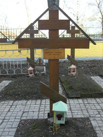 Могила епископа Стефана (Никитина) в Акулове