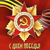 К  65-летию Победы в Великой Отечественной войне 1941-1945 гг.