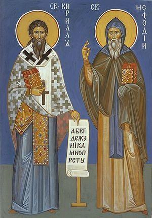 Святые равноапостольные Кирилл и Мефодий, просветители славян