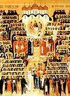 Синодик всех русских святых