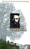 Вышло в свет новое собрание сочинений святителя Николая (Велимировича)
