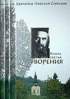 Святитель Николай Сербский (Велимирович). Творения