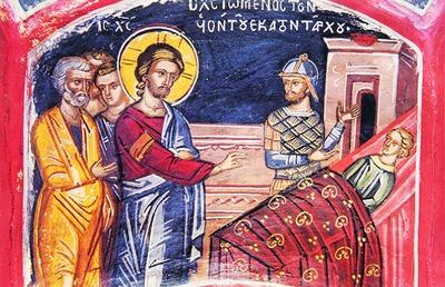 Исцеление слуги сотника. Роспись собора монастыря Дионисиат на Афоне. XVI в.