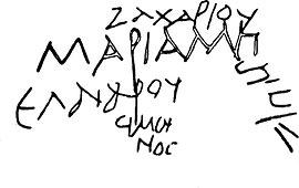 5 имен на одном саркофага: Zacharias, Mariame, Elazar, Simon, and Sheniit