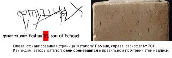 При расшифровке этой надписи возникли серьезные разночтения