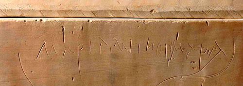 Надпись по-гречески на стенках саркофага № 701