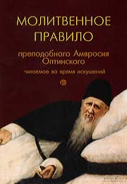 The Prayer Rule of St. Ambrose of Optina To Be Read in Times of Temptation (Sretensky Monastery, 2006). 32 pgs.