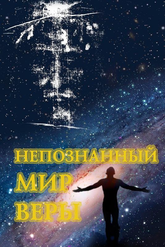 Видеофильм о вере в Бога, в Господа Иисуса Христа выдающихся