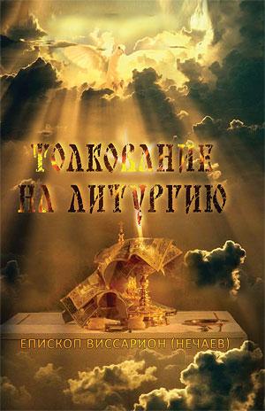 Епископ Виссарион (Нечаев). Толкование на Божественную литургию. — М. : Изд-во Сретенского монастыря, 2010. — 304 с.