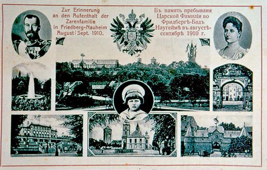 Почтовая карточка, выпущенная в честь пребываний царской семьи в Бад-Наугейме в 1910 г.