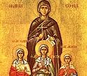 Holy Martyrs Faith, Hope and Love and Their Mother Sophia
