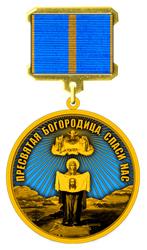 Фото. Владивосток, епархиальная медаль «За церковные заслуги перед Владивостокской и Приморской епархией» I степени - с позолотой