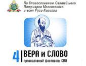 В РИА «Новости» пройдет пресс-конференция, посвященная IV Международному фестивалю православных СМИ «Вера и слово»