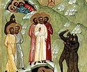 За Христа пострадавшие от безбожной власти в СССР и в Болгарии. Часть 1