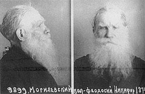 Фотографии из тюремного дела архиепископа Николая (Могилевского).