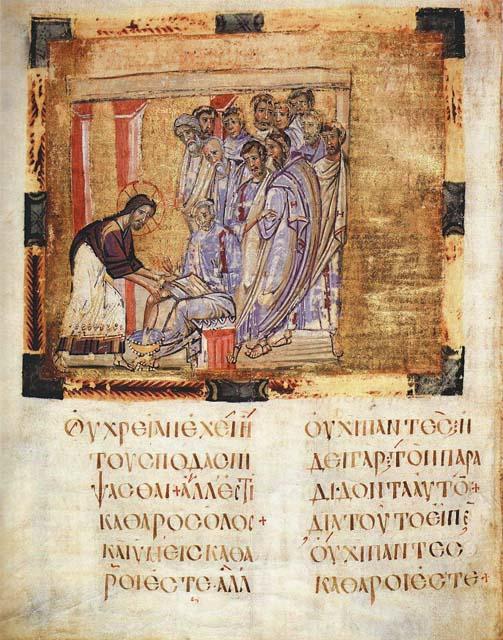 Омовение ног. Миниатюра из Трапезундского Евангелия. Византия. Вторая половина X века