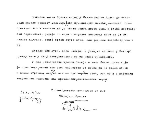 Отеческая просьба к сербам на охваченной войной территории. 1992 год. (Патриарх лично отпечатал это письмо на механической пишущей машинке и собственноручно его поправил)