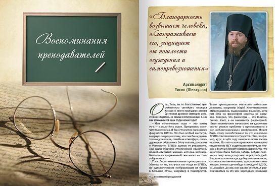 Воспоминания о Сретенской духовной семинарии — М.: Издательство Сретенского монастыря, 2009. — 282 с. Пример разворота