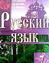 Первая православная гимназия в Боснии нуждается в русской литературе и учебных пособиях