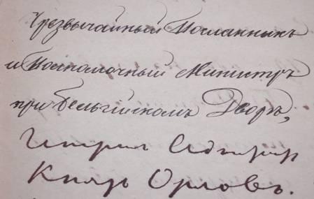 Подпись генерал-адъютанта князя Орлова. 1863 год. АРЭ. Брюссель. Публикуется впервые
