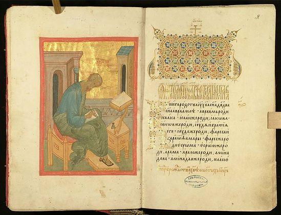 Загрузить увеличенное изображение. 1083 x 722 px. Размер файла 101712 b. Четвероевангелие, последняя четверть XV века