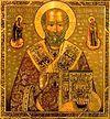 «Русский бог»