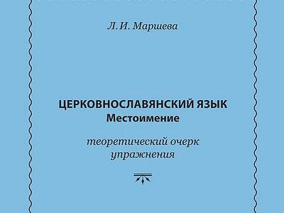 Церковнославянский язык. Местоимение. <BR>Теоретический очерк. Упражнения