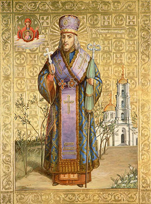 Holy Hierarch Joasaph of Belgorod.
