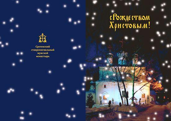 Загрузить увеличенное изображение. 845 x 600 px. Размер файла 91946 b.  Поздравительная открытка к Рождеству Христову 2010/2011 г.
