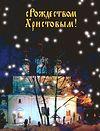 Наместник и братия Сретенского монастыря поздравляют прихожан с Рождеством Христовым