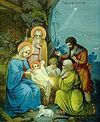 "Next to Pascha, the Nativity of Christ is the most joyous festival, and may justly be called the ""Winter Pascha."" The celebration of the Nativity of Christ was established very early, possibly already in the first century. But until the end of the fo"