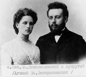 Отец Николай с женой