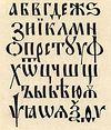 Сакральный славянский язык в Церкви и культуре